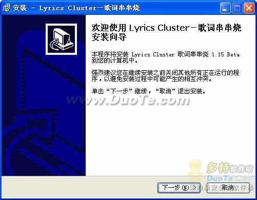 歌词串串烧(Lyrics Cluster)下载