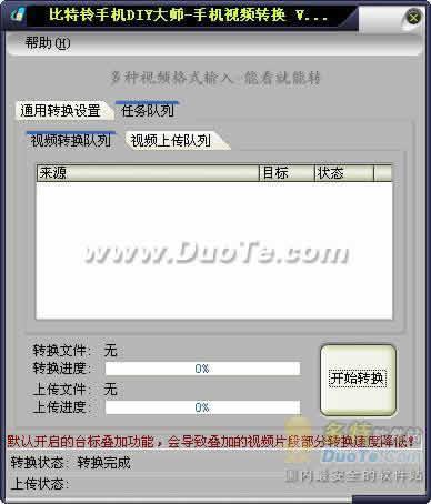 比特铃手机DIY大师-手机视频转换软件下载