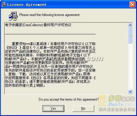 电子收藏家DataCollector下载