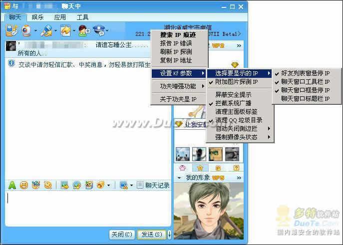 功夫显IP下载