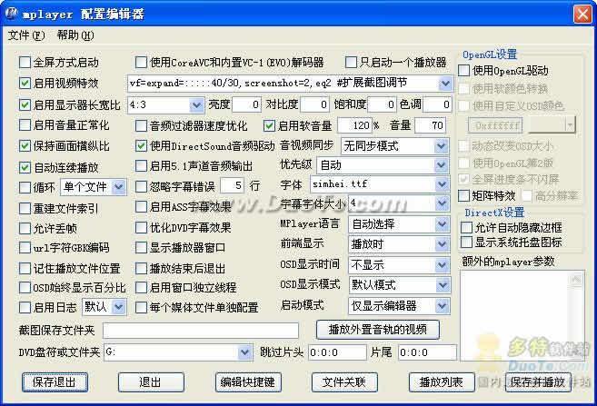 Mplayer配置编辑器下载