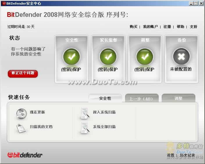 BitDefender Total Security下载