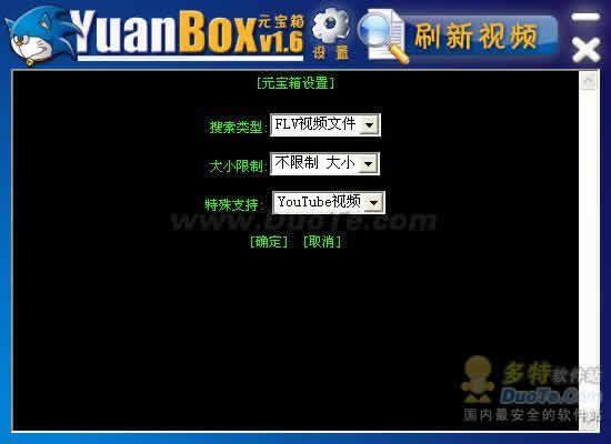 元宝箱FLV视频下载专家下载