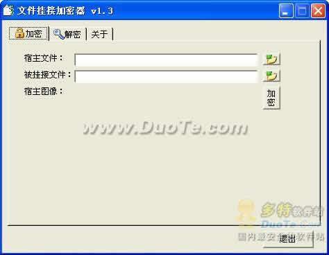 文件挂接加密器下载