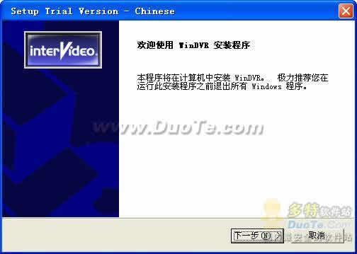 WinDVR下载