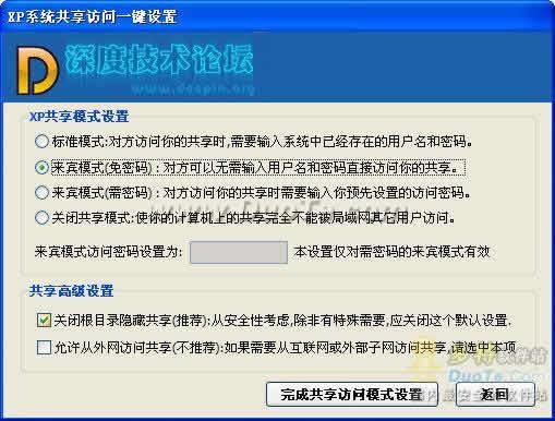 Deepin XP 系统优化与设置专用工具下载