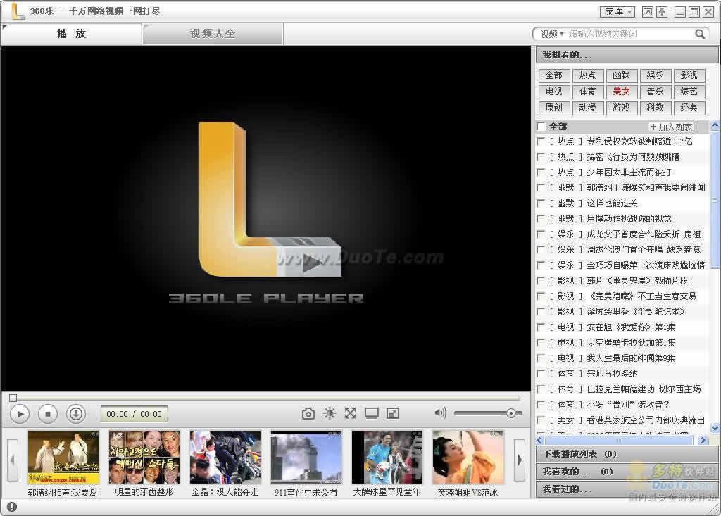 360乐 视频娱乐软件下载