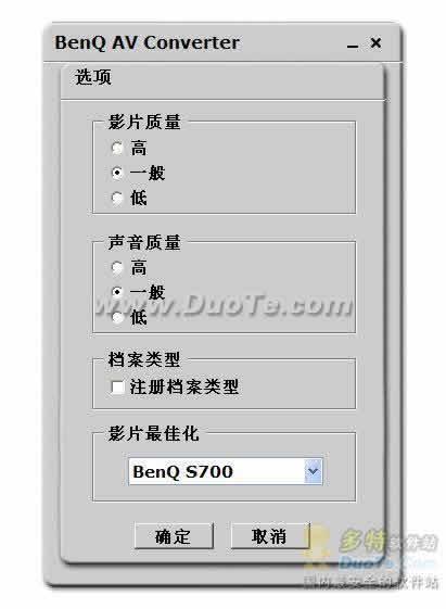 Benq AVConverter (3gp,mp4视频转换)下载