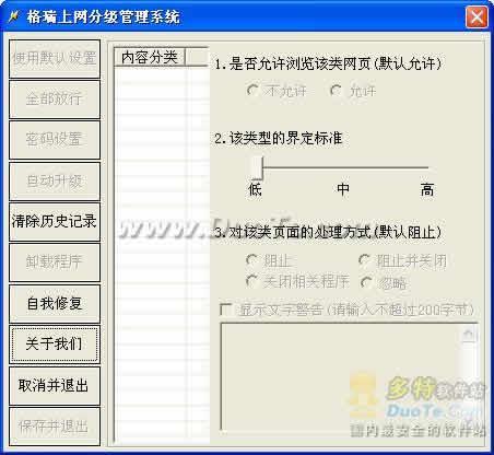 格瑞上网分级管理系统下载