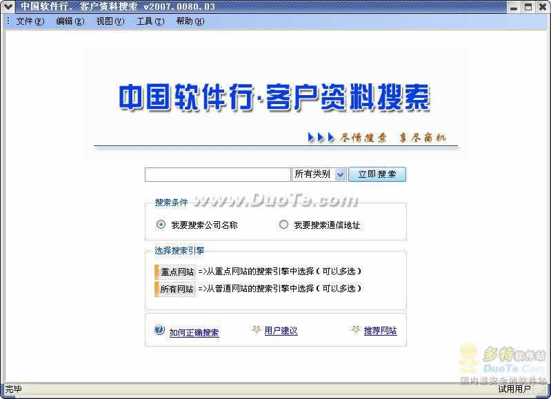 中国软件行客户资料搜索下载