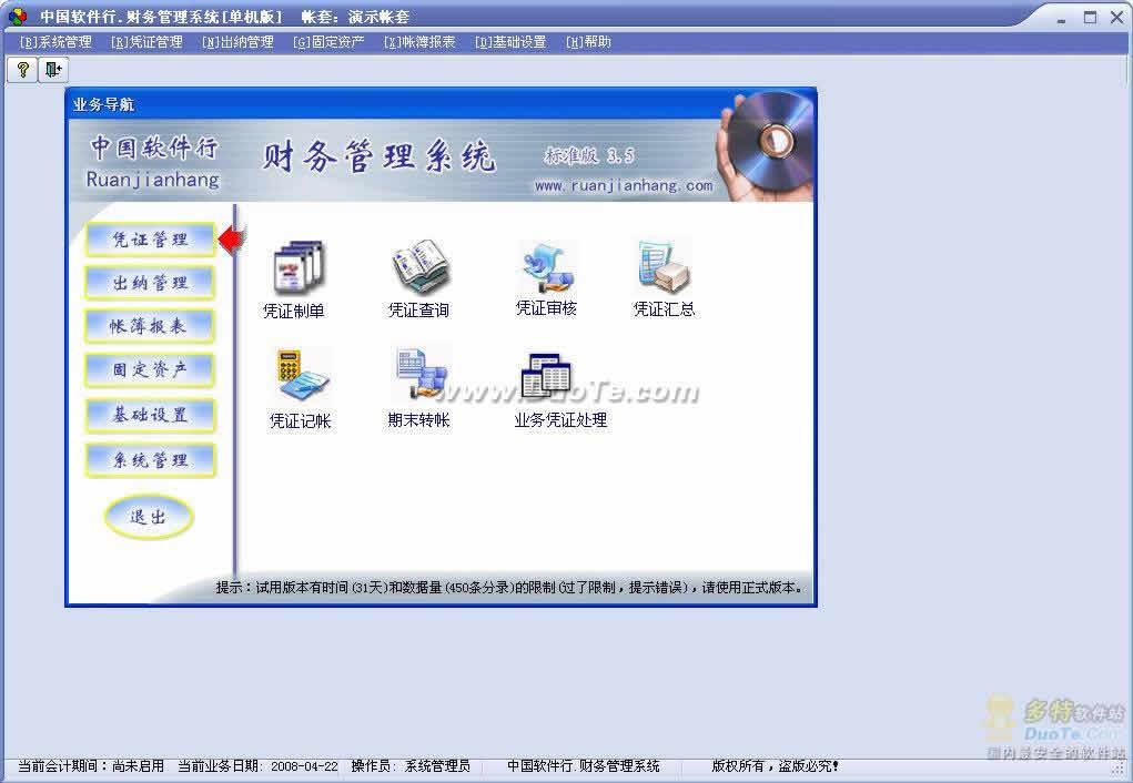 中国软件行财务管理系统下载