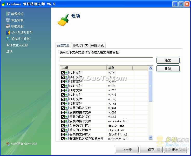 Windows 流氓软件清理大师下载