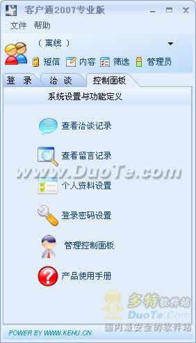 客户通在线客服系统下载