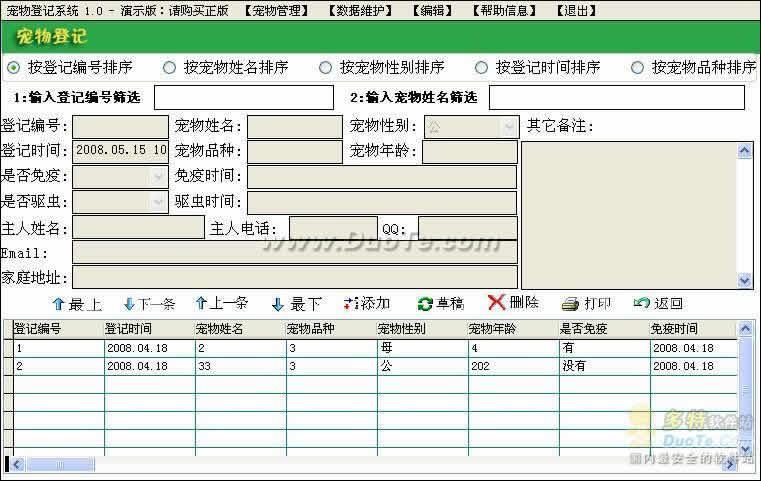 申达宠物登记系统下载
