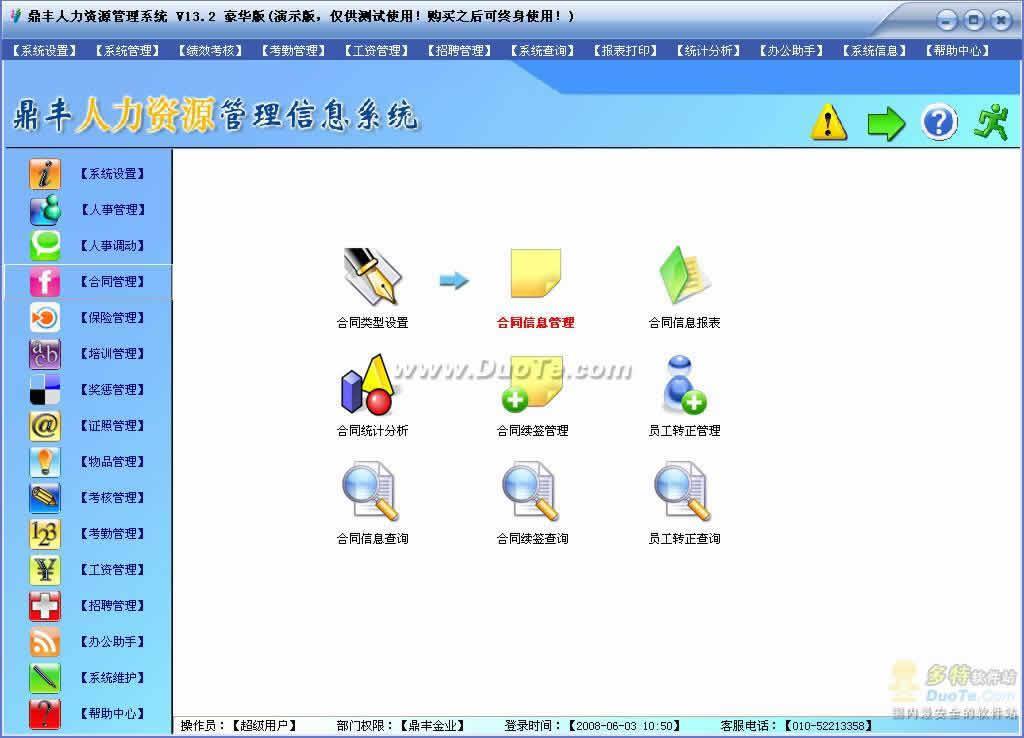 鑫鼎丰人力资源管理系统 2007下载