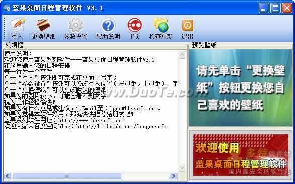 蓝果桌面日程管理软件下载