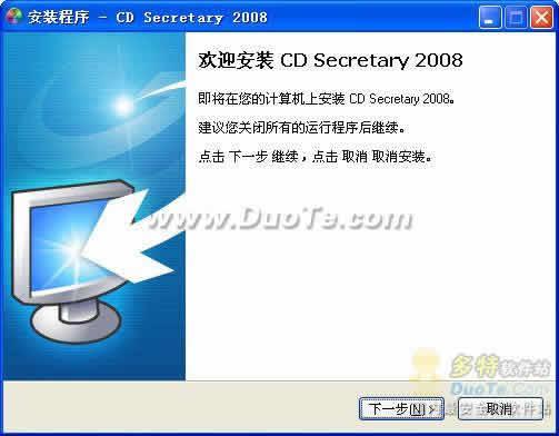 照片光盘秘书(cd secretary)下载