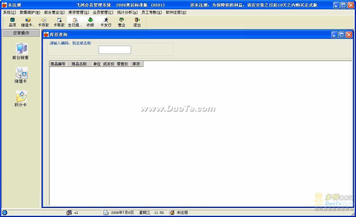 飞鸿会员消费积分管理软件下载