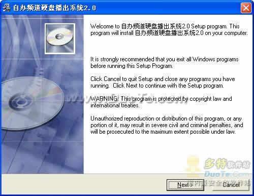 自办频道硬盘播出系统下载