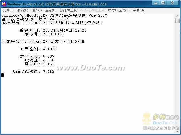 汉语编程编译器下载