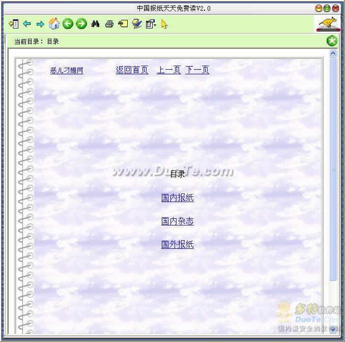 中国报纸天天免费读下载