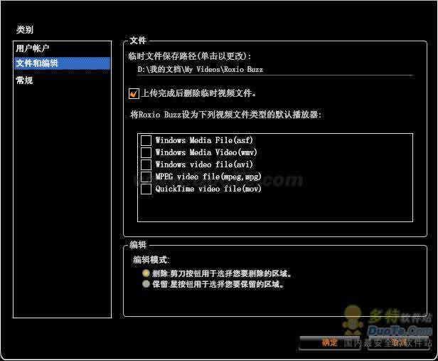 Tudou Buzz(土豆视频编辑软件)下载