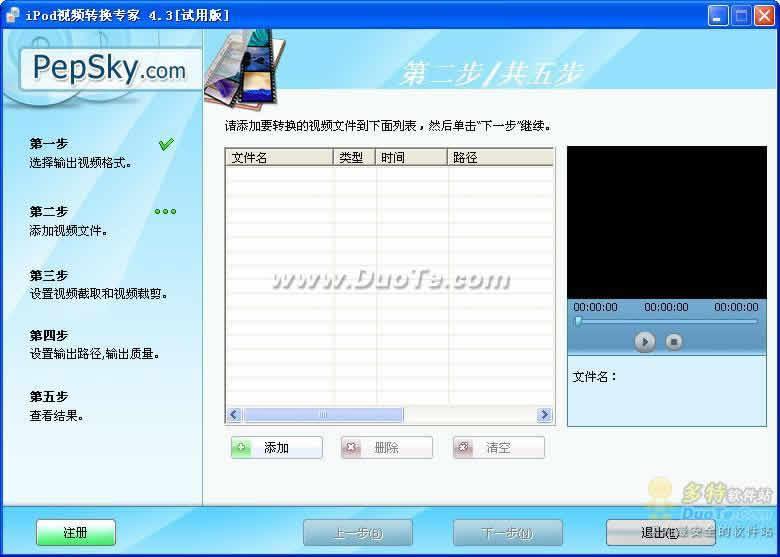 iPod视频转换专家下载