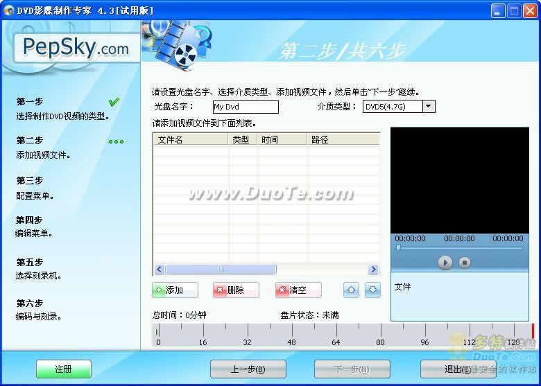 DVD影碟制作专家下载