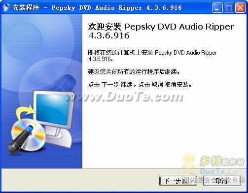 DVD音频提取专家下载