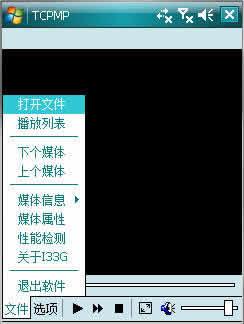 TCPMP下载