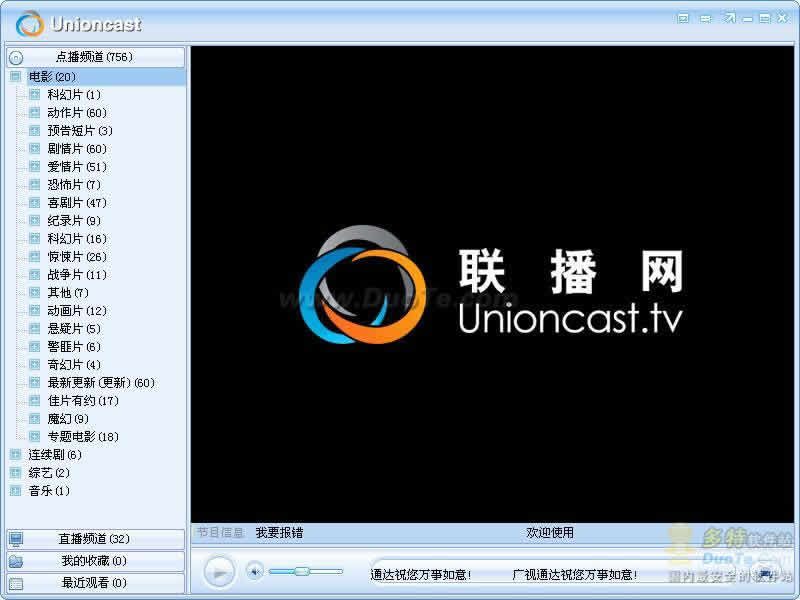 Unioncast播放器下载