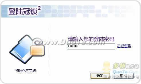 冠锁加密软件下载