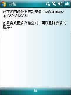 MP3 Alarm Professional下载