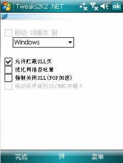 Tweaks2k.NET下载