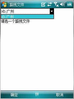 广州公交路线下载