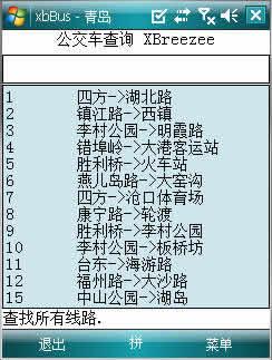 青岛公交路线下载