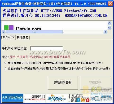Symbian证书生成器-软件签名2合1下载