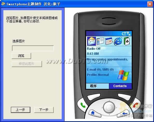 SP手机主题制作专家下载