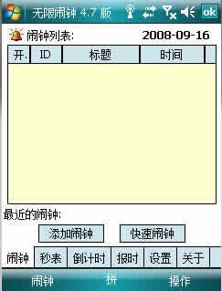 无限闹钟 for Windows Mobile PPC下载