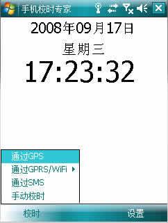 手机校时专家 for Windows Mobile PPC下载