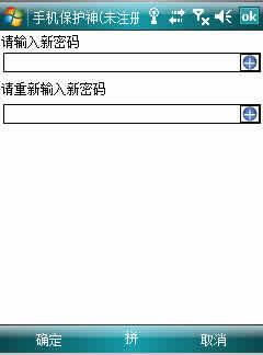 手机保护神 for Pocket PC下载