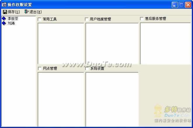 精诚客户档案管理系统下载