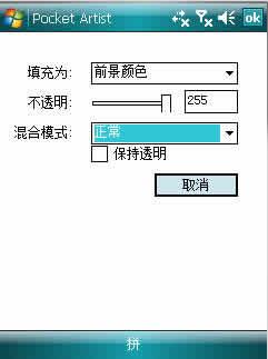 Pocket Artist for Windows Mobile PPC下载