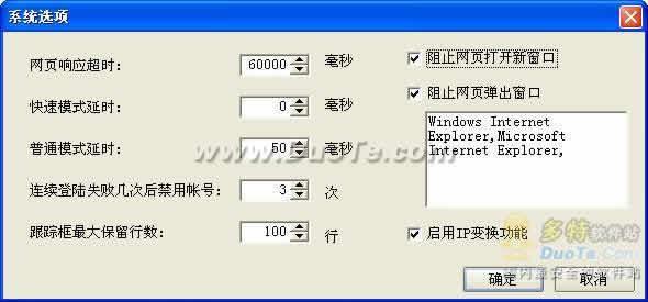 茵克邮件推广专家下载
