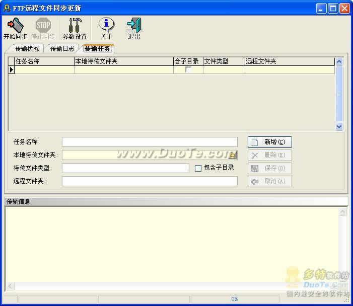FTP远程文件同步更新程序下载