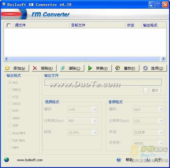 Boilsoft RM Converter下载
