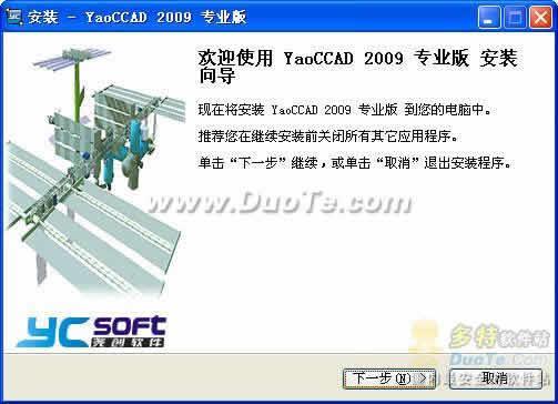 尧创CAD  2009下载