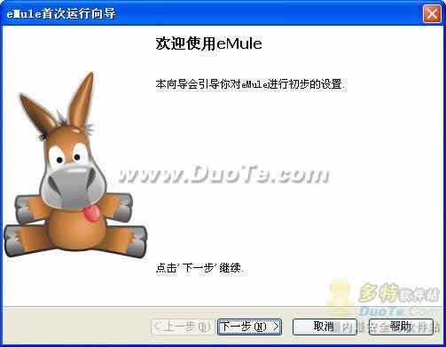 eMule(中国驴)下载