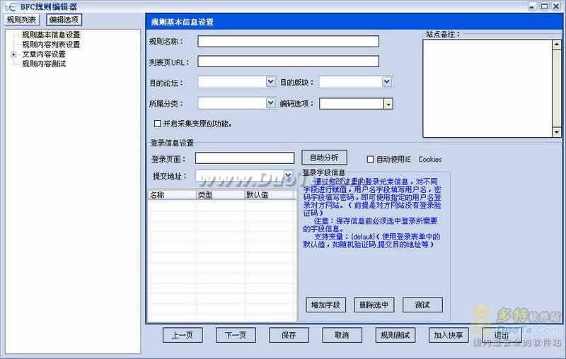 BFC论坛数据采集器下载