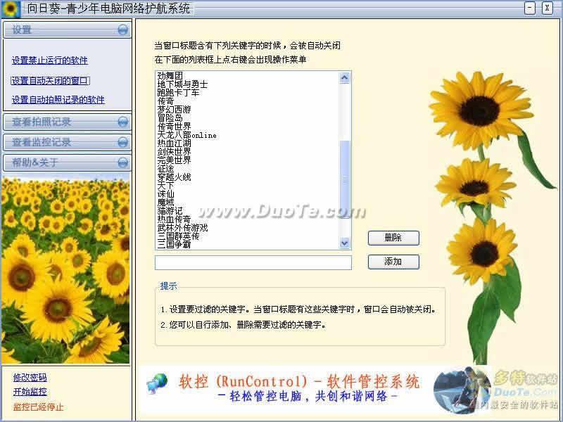 向日葵-青少年电脑网络护航系统下载